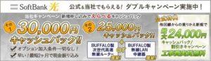 softbank光NEXT