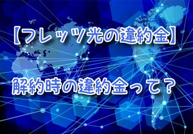 フレッツ光・光コラボレーション違約金について!